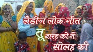 देहाती लोक गीत हिंदी में  - Tu Barah Ka - Ladies Lok Geet - Dehaati Vivah Geet 2018