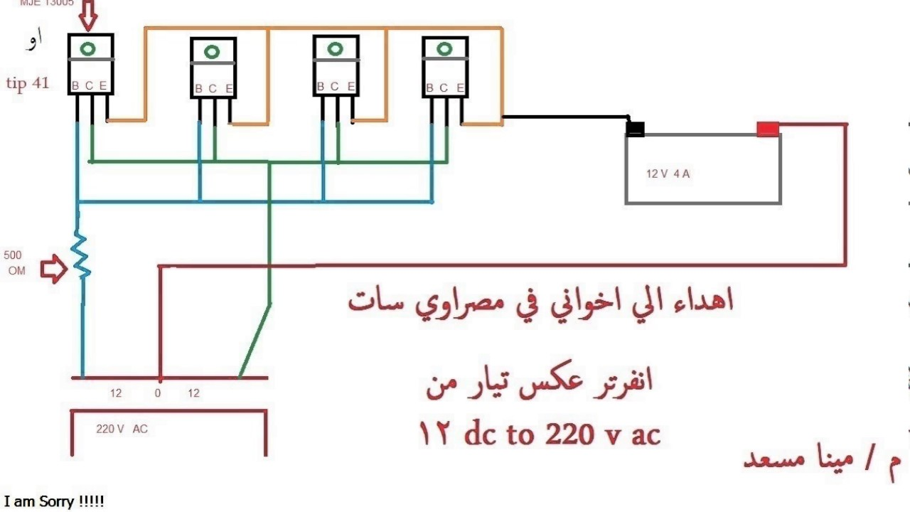 inverter 12v to 220v 1000w by transistor [ 1280 x 720 Pixel ]