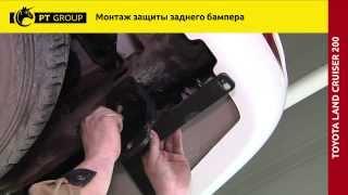 видео Защита бампера для автомобилей