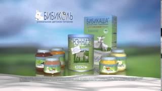 Бибиколь - уникальное детское питание(, 2015-09-29T14:28:44.000Z)