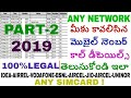how to get call history of any sim card mobile number 2019 latest app in telugu get call details