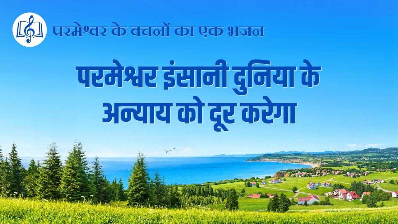 परमेश्वर इंसानी दुनिया के अन्याय को दूर करेगा | Hindi Christian Song With Lyrics