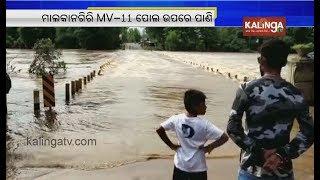 Rain Fury Water Flows Over Bridge In Odishaand39s Malkangiri  Kalinga Tv
