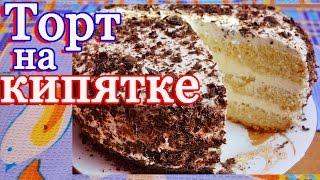 Вкусный торт на кипятке с творожным кремом