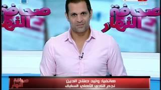 صحافة النهار    تعليق وليد صلاح الدين على أزمة حسام غالي مع الأهلي