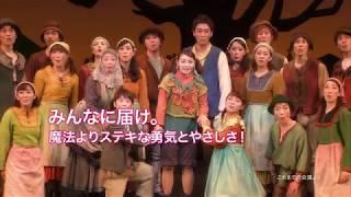 劇団四季:魔法をすてたマジョリン:プロモーションVTR