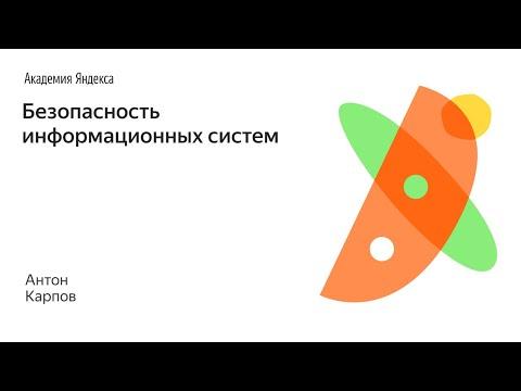 видео: 004. Безопасность информационных систем - Антон Карпов
