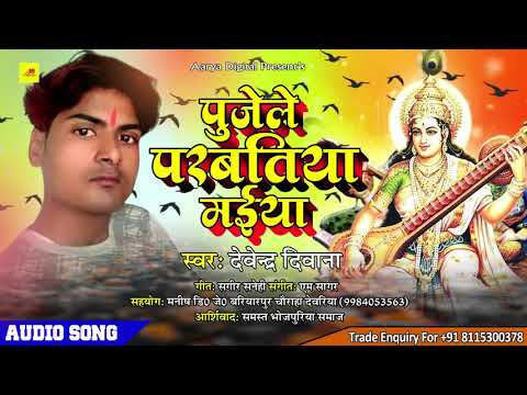 pujela-parbatiya-maiya-||#सरस्वती-पूजा-सांग---#bhakti-dj-|#saraswati-puja-song-#bhakti-song