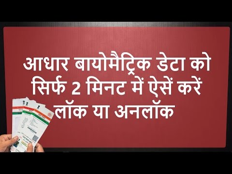 HINDI - Aadhaar Biometrics Lock or Unlock - Full Detail 2017