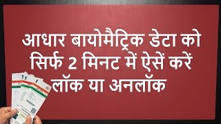 HINDI - Aadhaar Biometrics Lock or Unlock - Full Detail 2017