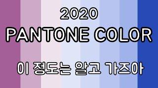 2020팬톤컬러+이정도는 알고 가즈아!!!(클래식블루,…