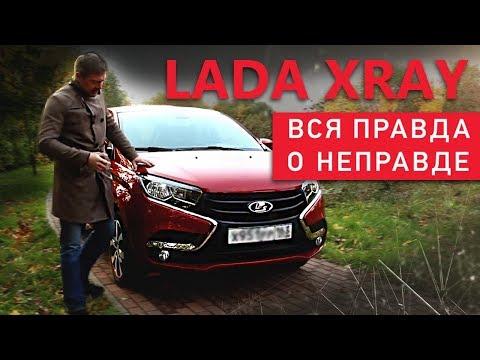 Lada Xray Новая Лада Икс Рей Тест-драйв и Обзор