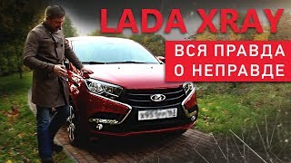 Lada Xray | Новая Лада Икс Рей Тест-драйв и Обзор | Российский автопром | Зенкевич Pro...