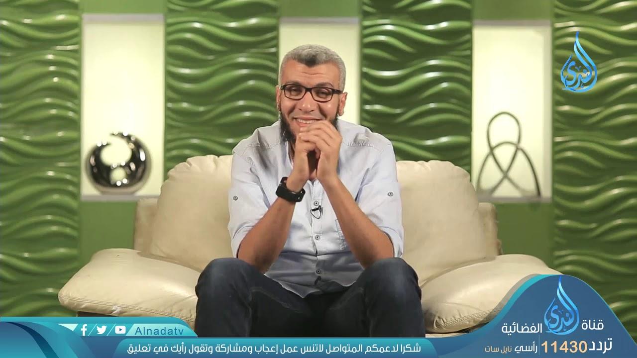 الندى:يغيرنا بالغيب | ح26 | القرآن يغيرنا | الدكتور محمد علي يوسف