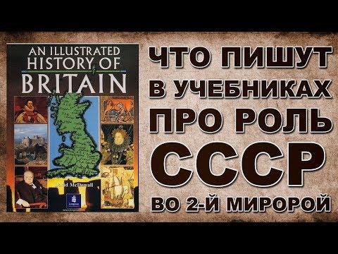 Что пишут в западных учебниках по истории о роли СССР в Великой Отечественной войне