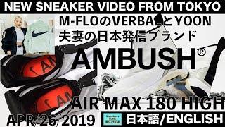 このビデオは最新スニーカー 2019年4月16日発売 ナイキ エアマックス180 ハイ アンブッシュ NIKE AIR MAX 180 HIGH AMBUSH White Black の紹介動画です。