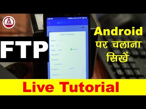 How To Access FTP On Android Smartphone | Live Demo Tutorial