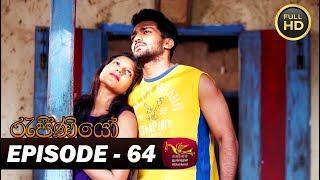 Rajiniyo - රැජිණියෝ | Episode -64 | 2018-03-12 | Rupavahini TeleDrama Thumbnail