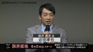 迫田孝也が出演するドラマ『限界団地』の制作発表会見が行われました。 ...