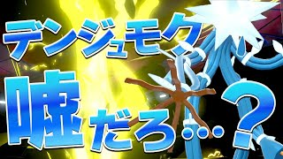 ほたるび催眠Z・・・全てを奪われたデンジュモク【ポケモン剣盾】【ゆっくり実況】