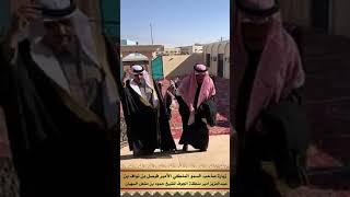 زيارة #الأمير_فيصل بن نواف بن عبدالعزيز أمير منطقة الجوف للشيخ حمود بن مشعل #السهيان .