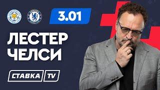 ЛЕСТЕР ЧЕЛСИ Прогноз Гусева на футбол