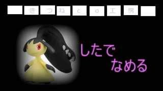 きつねco工房その他の作品→http://kitunecokoubou.seesaa.net/ ポケモン...