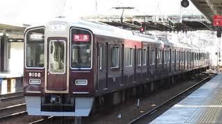 阪急9000系9002F六甲駅通過