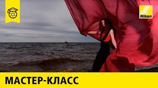 Онлайн фотошкола Олега Зотова. Урок №58:
