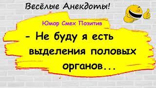 Подборка веселых анекдотов для настроения Юмор Смех Позитив Выпуск 147
