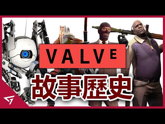 從製作神作到遊戲產業最具影響的遊戲公司之一!電腦玩家最大的平台Steam的創辦人 PC產業的霸主【Valve V社】的故事
