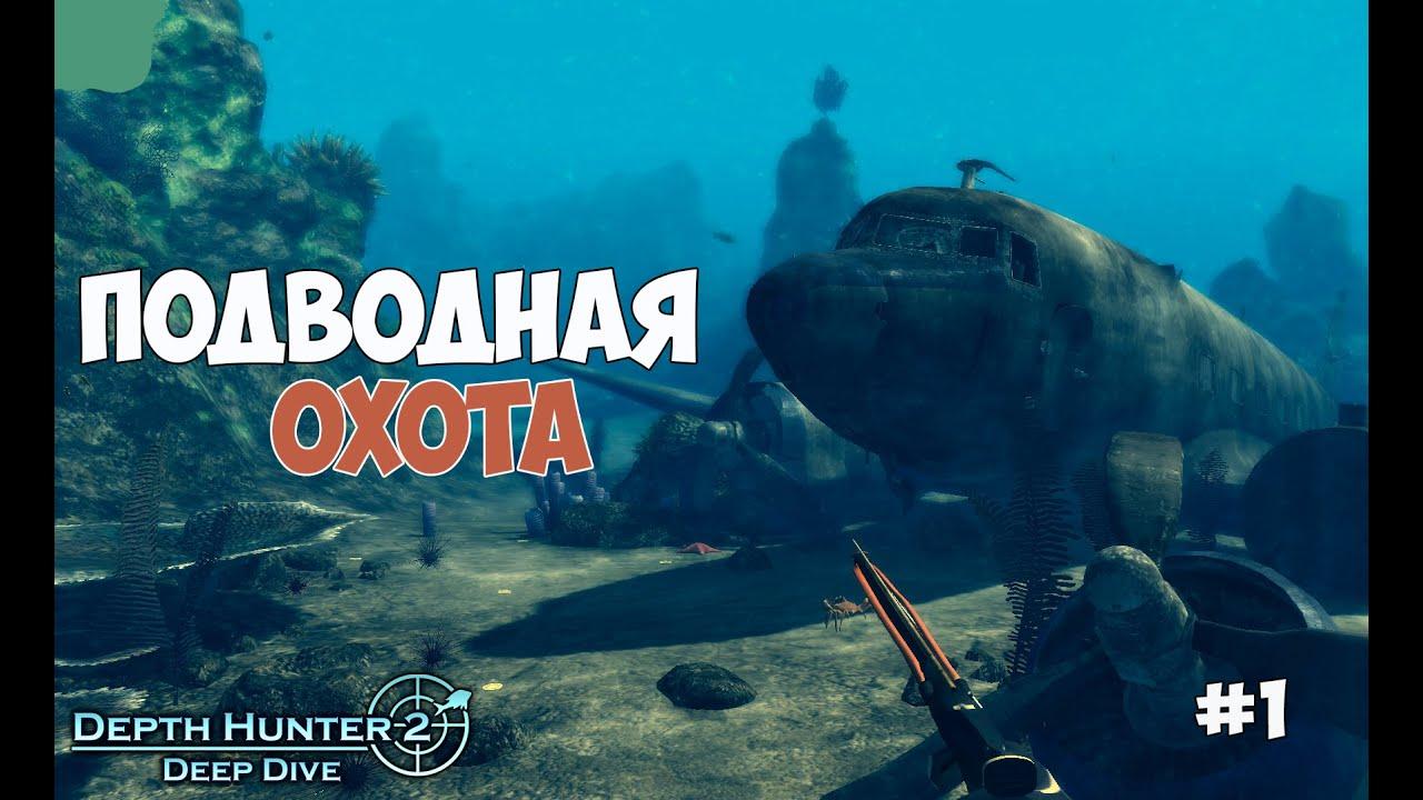 Depth Hunter 2: Deep Dive - Я дайвер. Подводная охота. #1
