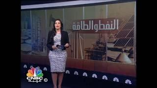 برنامج النفط والطاقة / العراق يلمح الى اللجوء الى ايران لتصدير نفطه
