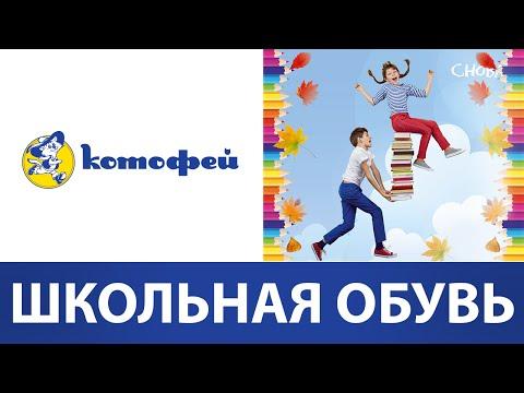 Школьная обувь Котофей
