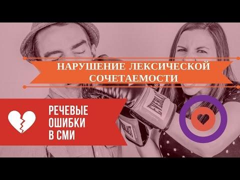 ЕГЭ 2018. Русский язык. Новое задание 20. Нарушение лексической сочетаемости слов.