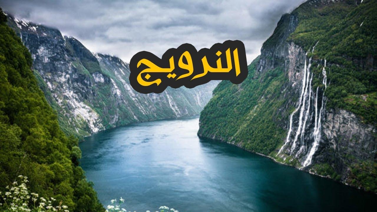 السياحة في النرويج المسافرون العرب تقرير 2017