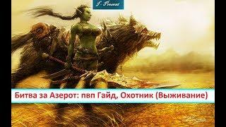 Битва за Азерот: пвп Гайд, Охотник (Выживание)