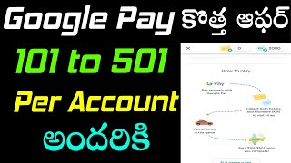Google pay 101 to 501 rewards | Google pay go India full details | google pay new offer