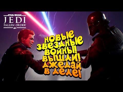 НОВЫЕ ЗВЕЗДНЫЕ ВОЙНЫ ВЫШЛИ! - ДОЖДАЛИСЬ? - Star Wars: Fallen Order