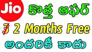 Jio 2 months free telugu | jio icici offer | jio 2 months free for postpaid  telugu | jio telugu