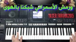 عبد الحليم حافظ جانا الهوى - تعليم الاورج - ياسر درويشة