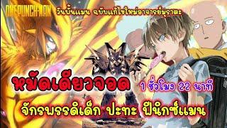 จักรพรรดิเด็ก ปะทะ ฟีนิกซ์แมน (ฉบับแก้ไข) หมัดเดียวจอด : วันพั้นแมน [Child Emperor vs Phoenix Man]