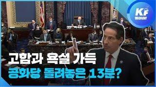 트럼프 상원 탄핵심판서 공개된 바로 그 영상! / KBS