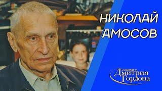 """Николай Амосов. """"В гостях у Дмитрия Гордона"""" (2001)"""