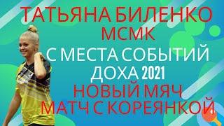 🏓🌷Весенний выпуск🌷 МСМК Татьяна БИЛЕНКО🏓С места событий!! Катар 2021! Новый мяч! Матч с кореянкой!