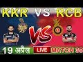 LIVE - IPL 2019 Live Score, KKR vs RCB Live Cricket Match Highlights Today