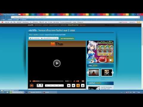 สอนดาวน์โหลดวีดีโอจาก Mthai โดยไม่ใช้โปรแกรมช่วย