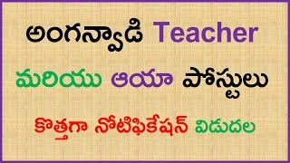 Latest Telangana Anganwadi Jobs Notification | Latest Government Jobs in Telugu 2017