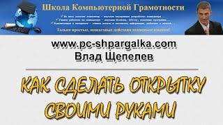 Как сделать открытку своими руками(http://pc-shporgalka.com/read-article527.html Сделать открытку своими руками можно с помощь онлайн сервиса, о котором и пойдёт..., 2015-03-06T19:46:55.000Z)