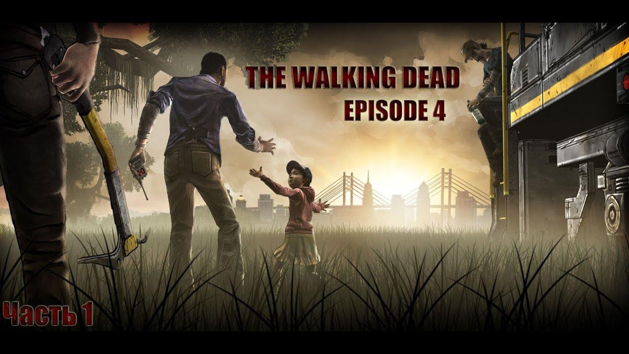 Прохождения игры ходячие мертвецы эпизод 4